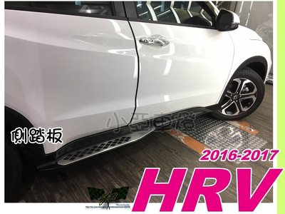 小亞車燈*HONDA HRV 16 17 2016 2017 原廠款 側踏板 車側踏板 登車踏板 實車安裝