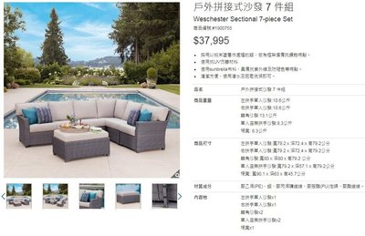 戶外拼接式沙發7件組 抗UV抗紫外線防蛀蝕