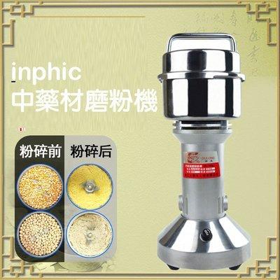 INPHIC-110V-電動磨粉機中藥打粉機粉碎機中中藥粉碎 乾粉 研磨機-100克