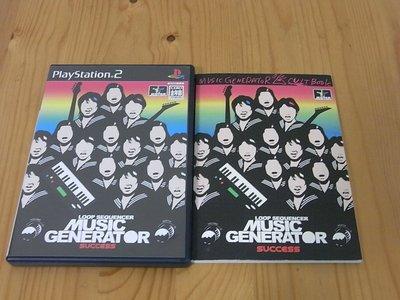 【小蕙生活館】PS2~ Music Generator 迴圈音序器 音樂創作器 (純日版)