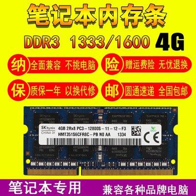 內存條筆記本電腦DDR3 2G 4G 8G 1333 1600L 組雙通道三代PC3拆機內存條 台北市