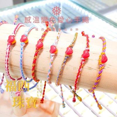 限量特價~福西珠寶~【感溫變色愛心手繩】黃金愛心~小愛心紅變粉紅~蠟繩編織