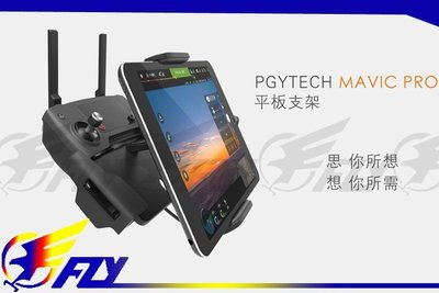 【 E Fly 】DJI  MAVIC MINI 空拍機 遙控器伸縮 PGY 平板支架 鋁合金支架 配件實體店面專業維修