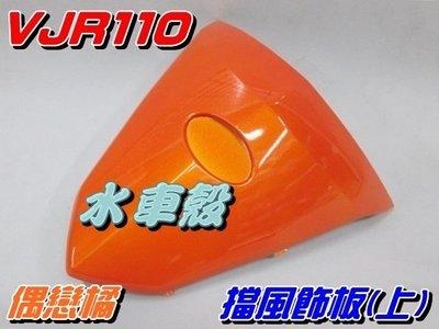 【水車殼】光陽 VJR110 擋風飾板(上) 偶戀橘$155元 VJR100 小盾板 前頂蓋 飾板 小盾牌 橘色 VJR
