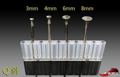 ≡MACHINE BULL≡Q針 3mm-8mm 內凹半圓 柄徑2.35 金鋼砂磨針 玉雕 玉石 陶瓷 玻璃 翡翠 打磨