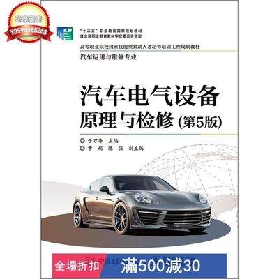 汽車電氣設備與檢修(第5版) 大中專理科電工電子 于萬海書籍 小說 讀物【奇摩圖書】