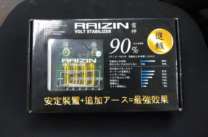 《超速動力》Raizin 雷神逆電流~進級版,電壓顯示型 加贈3條負極接地線