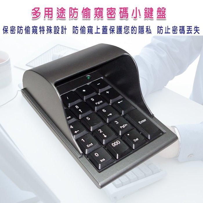 小白的生活工場*FJ 防窺密碼19鍵小鍵盤 SK0143