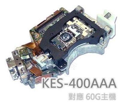 PS3雷射頭/PS3讀取頭 KES-400AAA雷射頭 對應60G主機【台中恐龍電玩】