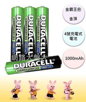 #網路大盤大#日本製DURACELL金頂 金霸王 超能量AAA 4號1000mAh 鎳氫充電電池 4入裝$140
