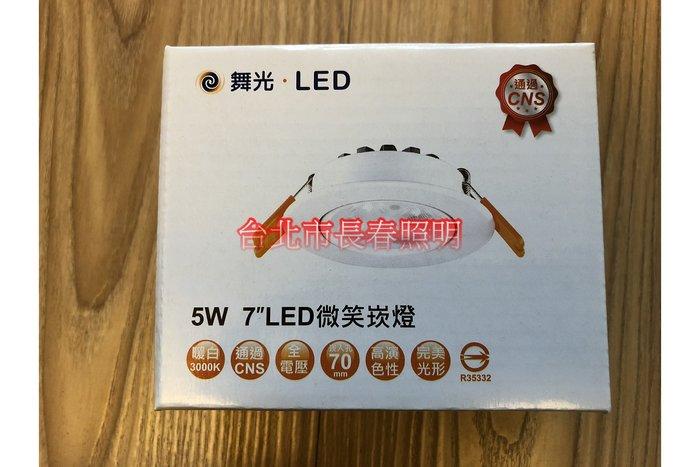 台北市長春路 DANCELIGHT 舞光 LED 微笑投射燈 崁燈 開孔7公分 5W 3000K 4000K 6000K