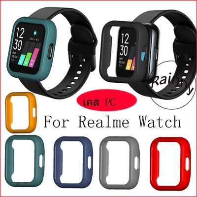 現貨 Realme 保護殼 智慧手錶手錶保護殼realme watch 保護套PC硬殼全邊框保護 realme錶帶 腕帶