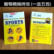 KA002舒伯特葡萄糖維持液補充包 一盒五包裝  口服電解質~好喝橘子味^^