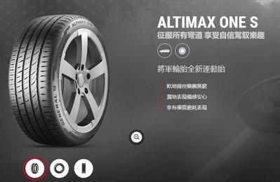 三重近國道 ~佳林輪胎~ 將軍輪胎 ALTIMAX ONE S 215/45/17 歐洲製 馬牌副牌 非 GU5 AS