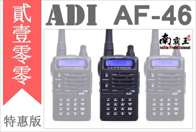~No1南霸王 高雄~超值 ADI 台灣大廠 AF-46 UHF 餐飲愛用 對講機 F18 AF16 SFE MTS