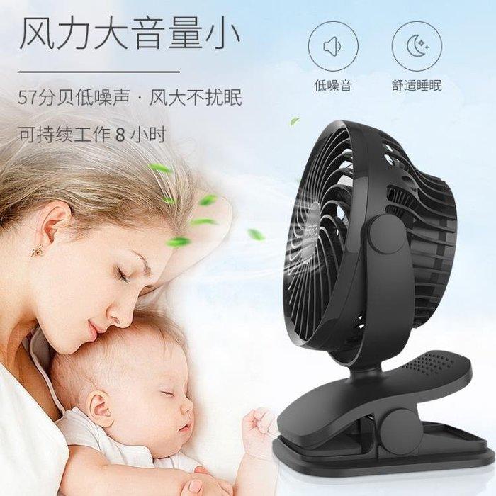 檸萌usb迷你小電風扇4寸大風力超靜音可充電嬰兒推車床上宿舍夾扇