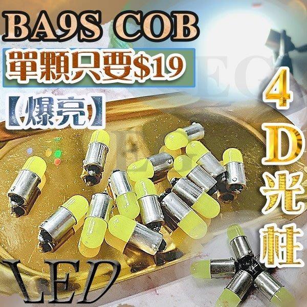 爆亮 BA9S COB LED 體積小又亮 狼牙棒 牌照燈 方向 煞車燈 倒車燈 12V 行車燈 4D光柱