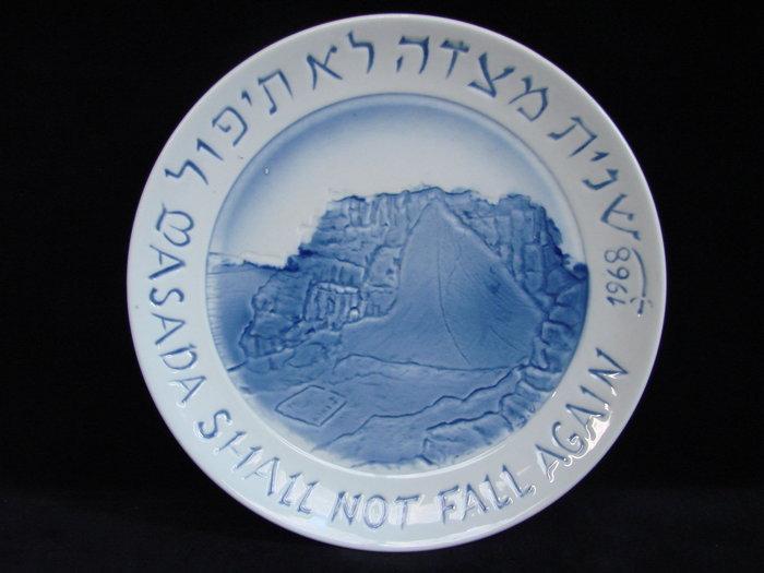 ➷巨降特賣➷60一元起標·以色列國寶瓷·MASADA SHALL NOT FALL AGAIN【1968年度盤】A65