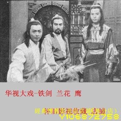 5DVD臺灣華視1984國語【 鐵劍蘭花鷹】張復建 傅娟