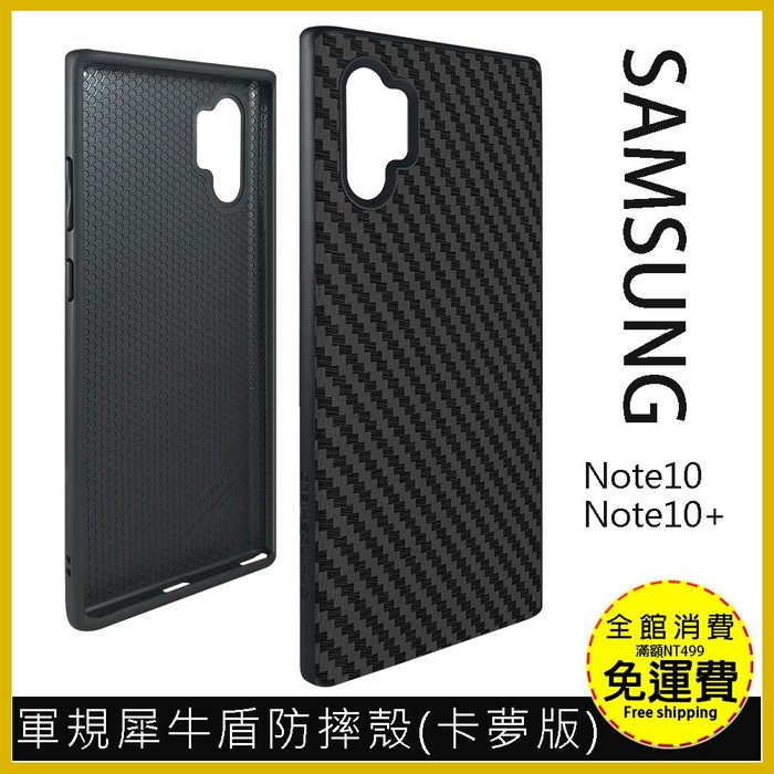 卡夢款【原裝犀牛盾碳纖維】三星 Note10 Note10+ Note10Plus 手機殼套 保護套殼 背蓋套殼