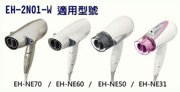 Panasonic 國際牌 吹風機蓬鬆造型烘罩 EH-2N01-W