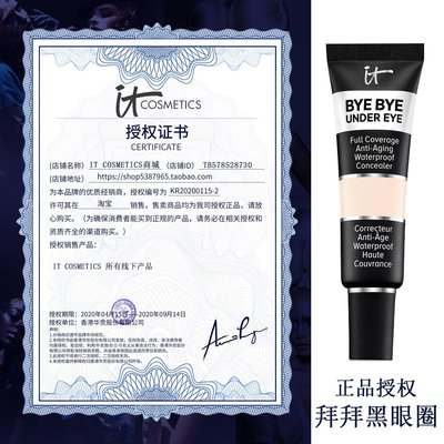 @卷卷彩妝  itcosmetics遮瑕膏新款it cosmetics bye bye under eye眼部遮瑕