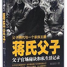 蔣氏父子(新版) 陳冠任 2016-11-1 東方出版社