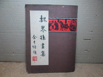 **胡思二手書店**題贈本《魏琴孫畫集》民國53年8月版