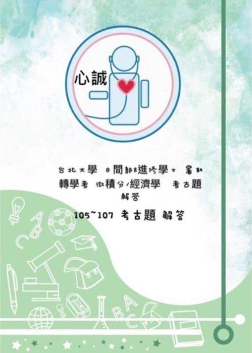 台北大學 經濟系 日間部&進修學士 暑期 轉學考 微積分/經濟學 104~107年 考古題 解答