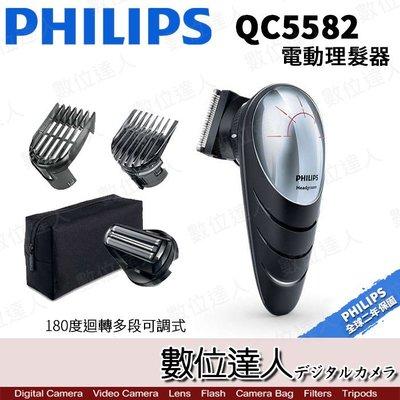【數位達人】PHILIPS 飛利浦 QC5582 電動理髮器 型男神器 180度迴轉多段可調式 QC5580升級版