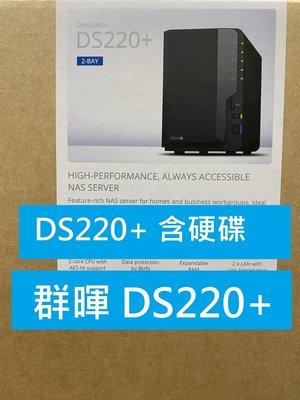 附發票【含SETGATE 4TB 吶嘶狼兩顆】群暉 DS220+ (DS220plus)含ST4000VN008兩顆