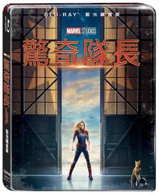 (全新未拆封)驚奇隊長 Captain Marvel 限量鐵盒版 藍光BD(得利公司貨)限量特價