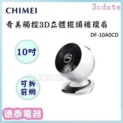 CHIMEI【DF-10A0CD】奇美 10吋DC易拆式觸控3D立體擺頭循環扇【德泰電器】
