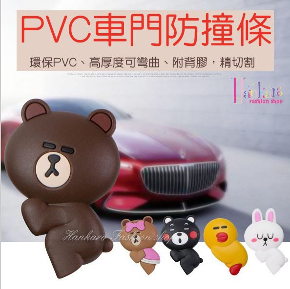☆[Hankaro]☆流行創意卡通造型車門軟膠PVC防撞貼(2對一組)