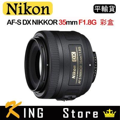 NIKON AF-S DX NIKKOR 35mm F1.8G  (平行輸入)  彩盒 #2