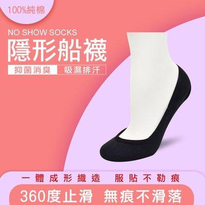 【專業除臭襪】隱形船襪(黑)(加固版)/抑菌消臭/男、女隱形襪/台灣製造/不滑落/除臭襪《力美特機能襪》