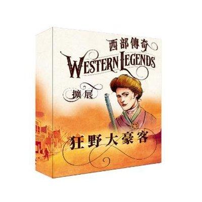 ☆快樂小屋☆ 西部傳奇 狂野大豪客擴充 Wild Bunch of Extras 繁體中文版 正版 台中桌遊