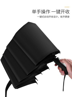 爆款熱銷-全自動雨傘折疊防曬防紫外線大號太陽傘遮陽學生男女晴雨兩用超大