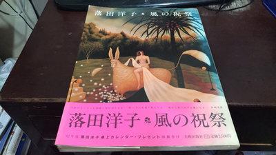 J1-3《好書321KB》【漫畫畫冊】落田洋子. 風の祝祭