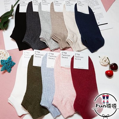 🌸🇰🇷 韓國襪🌸 [Fun襪襪 現貨 素色純色] 正韓短襪 船型襪 少女襪 棉襪 基本百搭款 韓妞必備 好搭襪子
