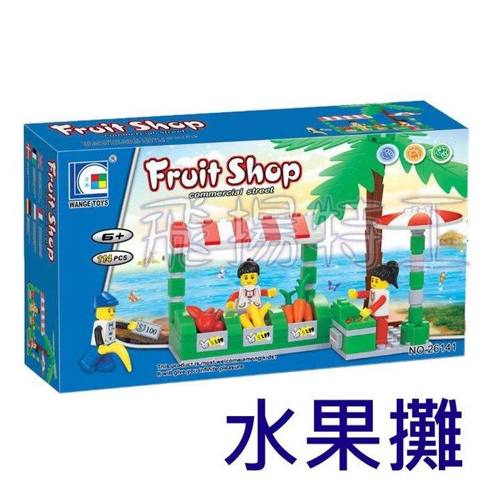 【飛揚特工】萬格 小顆粒 積木套組 26141 水果攤(非樂高,可與 LEGO 相容)
