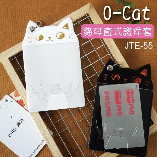 證件套 貓 ( JTE-55 O-CAT貓耳直式證件套 ) 證件夾 卡套 悠遊卡 燙金 iHOME愛雜貨