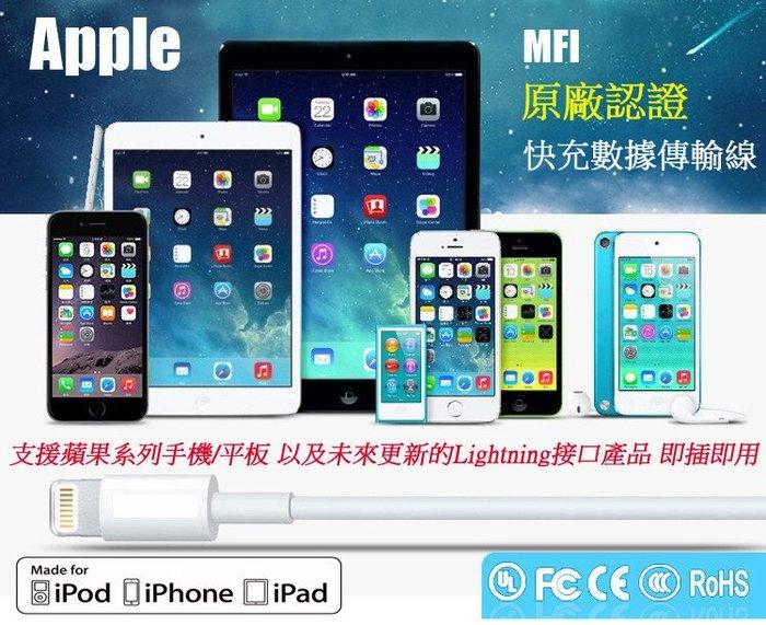MFI 原廠認證 Iphone7 6 6S Plus SE 5 5S ipad 通用 Lightning 充電線 傳輸線