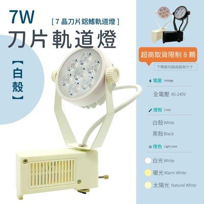 【宗聖照明】LED 軌道燈  [C款] 7W 全電壓 (白/暖/太陽) 7晶【白殼】 投射燈 裝潢