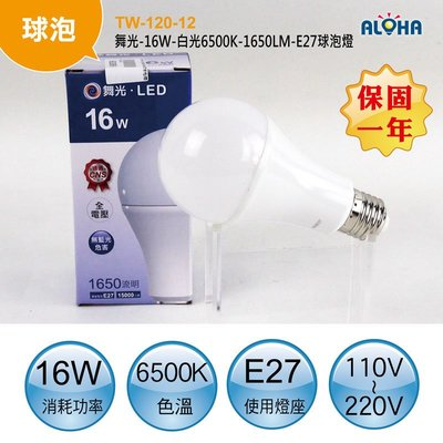 LED燈泡【TW-120-12】舞光-16W-白光6500K-1650LM-E27球泡燈  LED燈管 另有億光