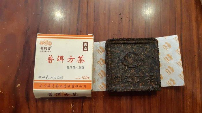牛助坊~2008年 海灣茶業 老同志  普洱茶 普洱方茶 100克熟磚 十一年陳化 已轉陳韻 特價分享