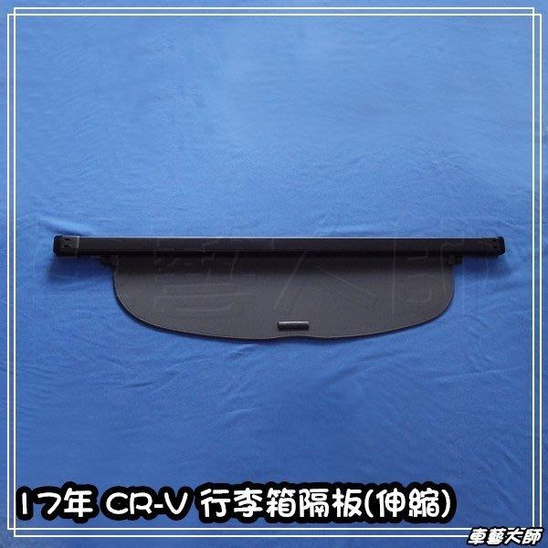☆車藝大師☆ HONDA 5代 17年 CRV 專用 行李箱隔板 伸縮 行李箱遮板 後行李箱 上伸縮隔板 上遮板