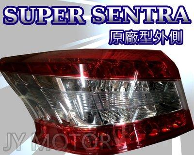 小傑車燈精品*全新NISSAN SUPER SENTRA  2014 2015 14 15 原廠型 外側 LED 尾燈