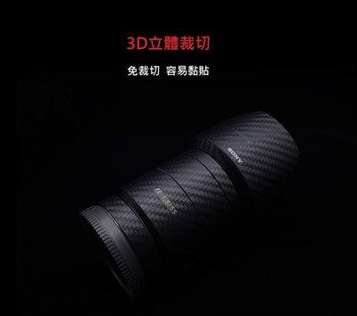 【高雄四海】鏡頭鐵人膠帶 SONY E 16-70mm F4 ZA OSS.碳纖維/牛皮.DIY.似 LIFEGUARD