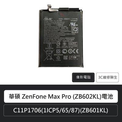 ☆偉斯科技☆ASUS 華碩 ZenFone Max Pro M1 (ZB602KL/ZB601KL) 電池(可自取)